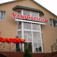"""Новый магазин """"Улюблений"""" (Любимый), Тальное"""