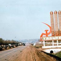 Ukrainische SSR, Talnoje, Ortseingang aus Richtung Tscherkassy - Frühjahr 1978, Тальное