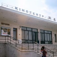 Talnoje, Kino - Sommer 1978, Тальное