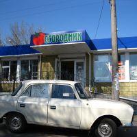 Магазин Огородник, Мена