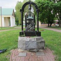 Памятник ликвидаторам и потерпевшим от Чернобыльской катастрофы, Новгород Северский