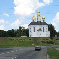 м.Чернігів (вїзд у місто Екатерининская церковь), Чернигов