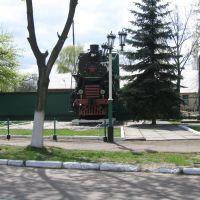 Кусок паровоза, Щорс