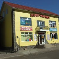 Zastawna - Super Market, Заставна