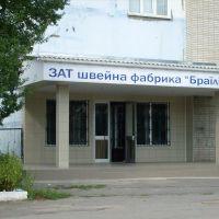 Фабрика, Браилов