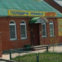 Універсал, Калиновка
