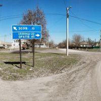 Панорама на перекрёстке, Липовец