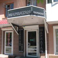 Магазин в центре города, Могилев-Подольский
