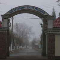 Nemiriv Park 54, Немиров