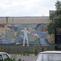 ~Мозаїка на будівлі Укртеликому~, Теплик