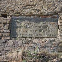 Надгробная надпись на могиле А. Пронского, Берестечко