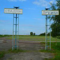 Голобський стадіон, Голобы