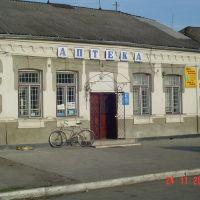 Аптека, Киверцы