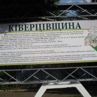 Ківерцівщина (стенд), Киверцы