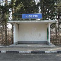 Ківерці - Kivertsi, Киверцы