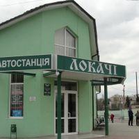 Автостанція Локачі - Bus Lokachi, Локачи