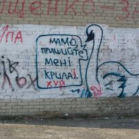 Біля гастроному на 15му, Нововолынск