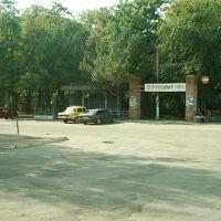 Один из входов в парк. 2003., Апостолово