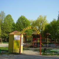 Парк, Вольногорск