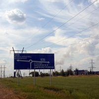 Указатель на Звапорожской трассе, Демурино
