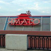 Ямато, ресторан, Днепропетровск