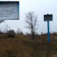 Пам'ятний знак на місці масового розстрілу жителів єврейської колонії Інгулець в червні 1942 р. Були розстріляні та скинуті в балку всі євреї - жителі колонії. Фото 2012 р., Ингулец