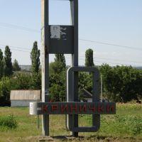 Въезд в пгт. Кринички со стороны трассы Р-06 (29/07/2006), Кринички