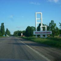 Магдалиновка, Магдалиновка