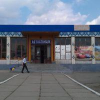 Автовокзал, Магдалиновка