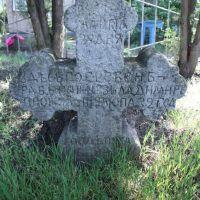 Старый крест из известняка, Марганец