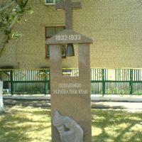 Памятник жертвам голодомора, поселок Городище, Марганец