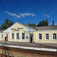 Новомосковск. Ж/д вокзал, Новомосковск