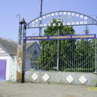 Сельхостехника, Новомосковск