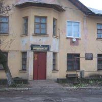 Местный музей., Орджоникидзе
