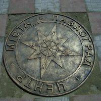 Новый знак в центре Павлоград, Павлоград