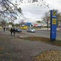 Осень 2009 г., Павлоград