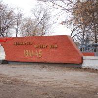 Мемориал, Павлоград