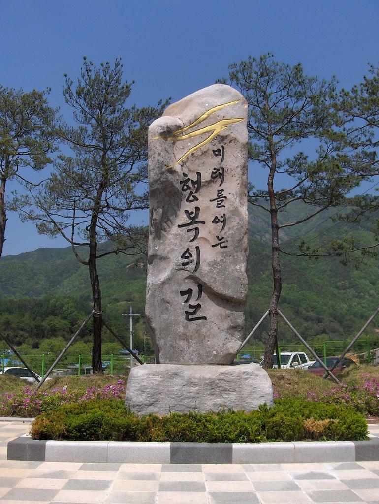 Songnisan Rest Stop Monument, Мирианг