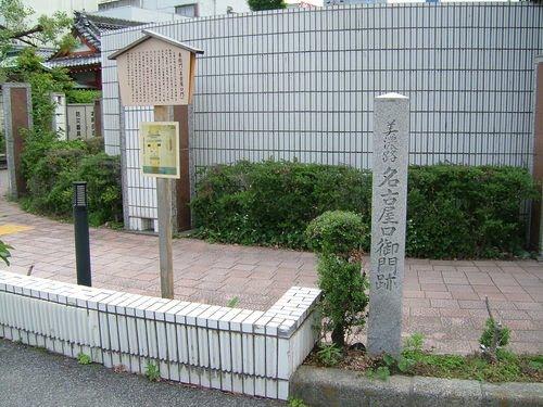 大垣城 東総門(名古屋口門)跡 / Ruins of Ogaki Castle East So-mon Gate, Огаки