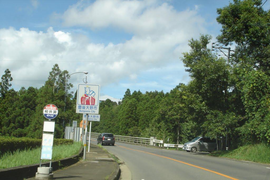国道502号 臼杵市→豊後大野市 (2008.08), Исе