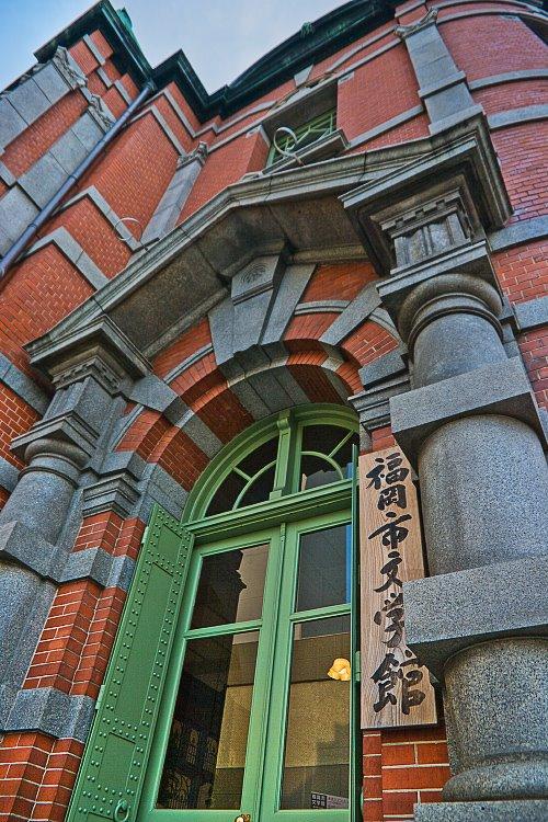 Fukuoka Literary Hall   福岡文学館, Курум