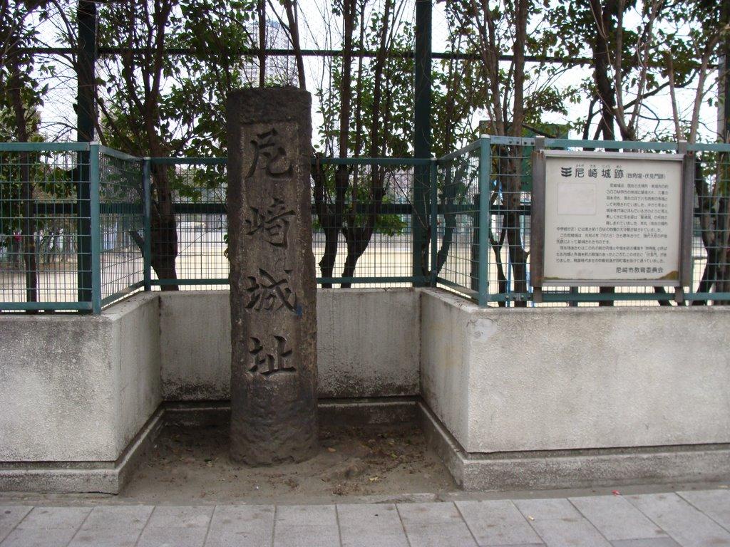 尼崎城城址碑  -The site of Amagasaki castle-, Амагасаки