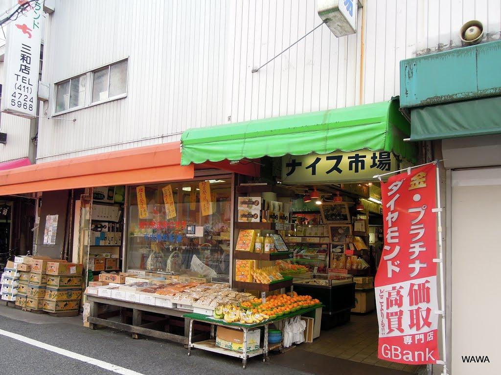 Nice Market, Amagasaki / ナイス市場北詰(兵庫県尼崎市), Амагасаки