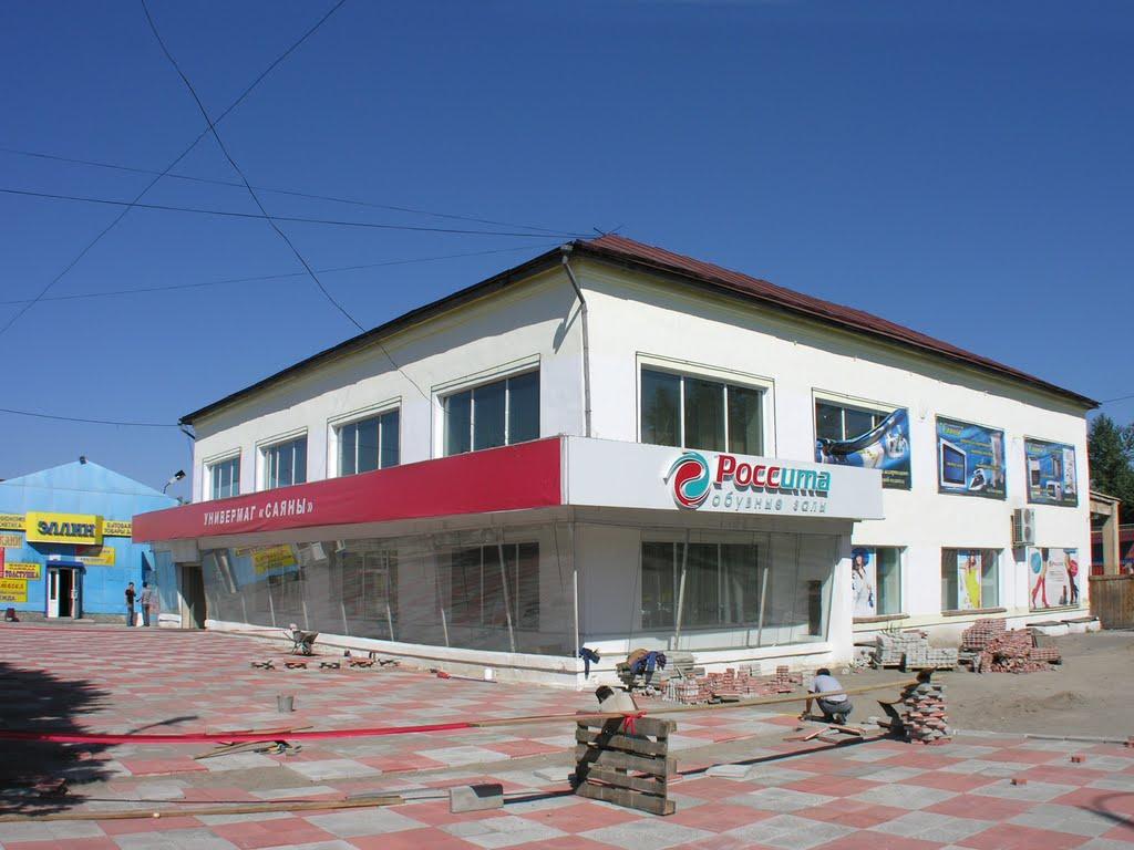 "Department store ""Sayany"", Кызыл Туу"