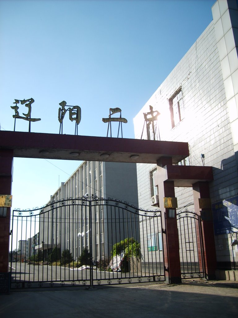 辽阳二中(No.2 Junior Middle School of Liaoyang), Ляоян