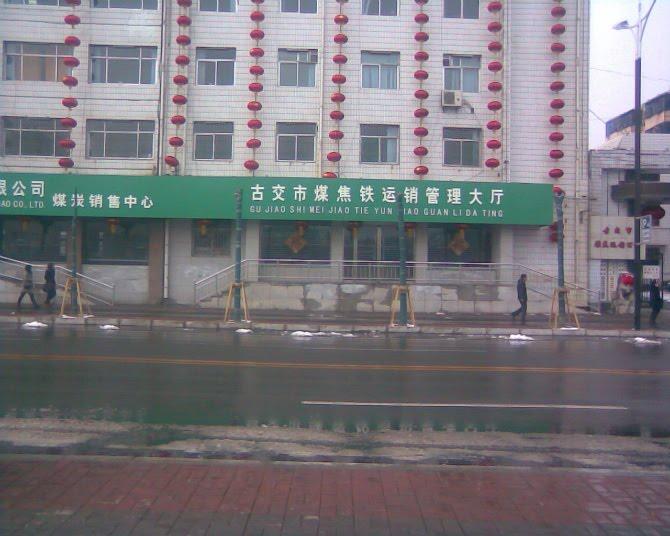 古交煤炭运销公司, Кайфенг