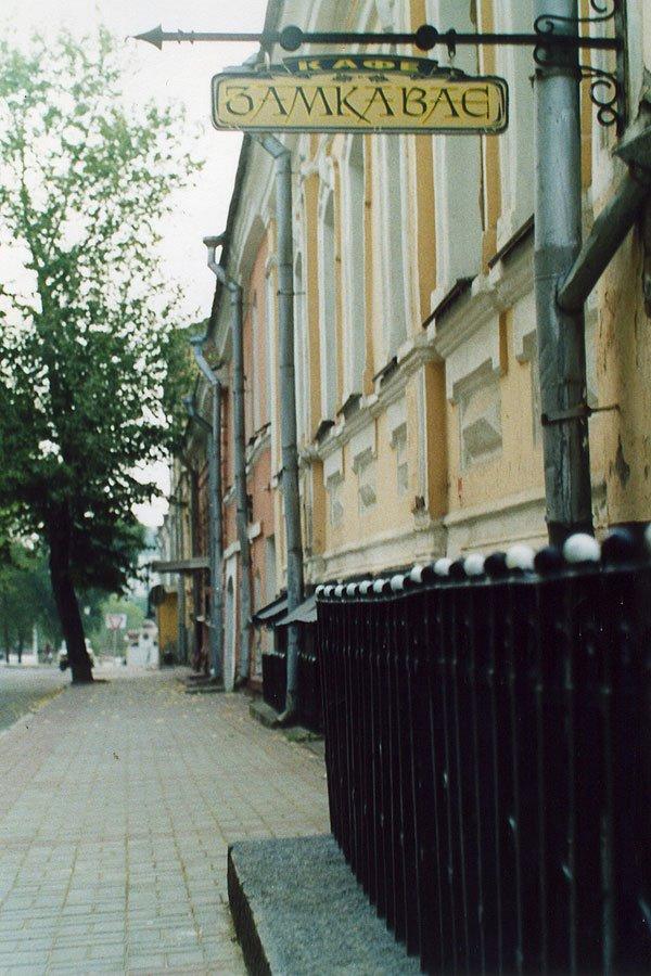 Sabornaja street in Viciebsk, Витебск