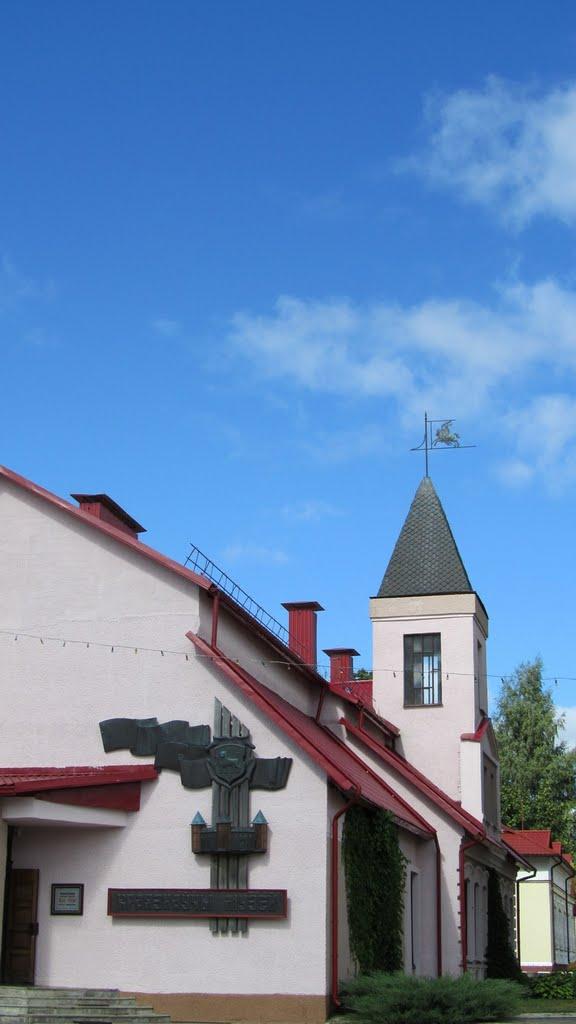 Краеведческий музей. Городок - Museum of local history. Gorodok Town (2010), Городок