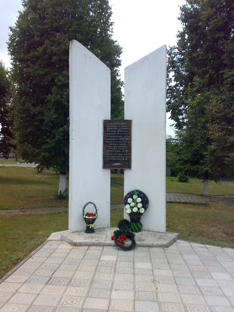 Памятник освободителям города, Дубровно