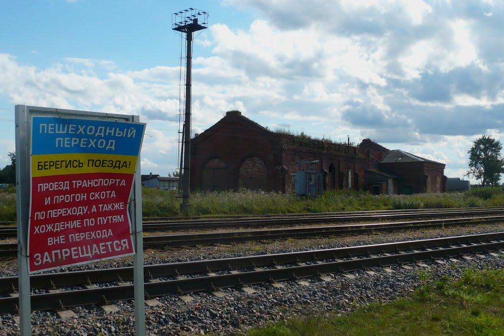Railway / Lepel / Belarus, Лепель